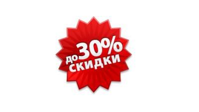 skidki_400