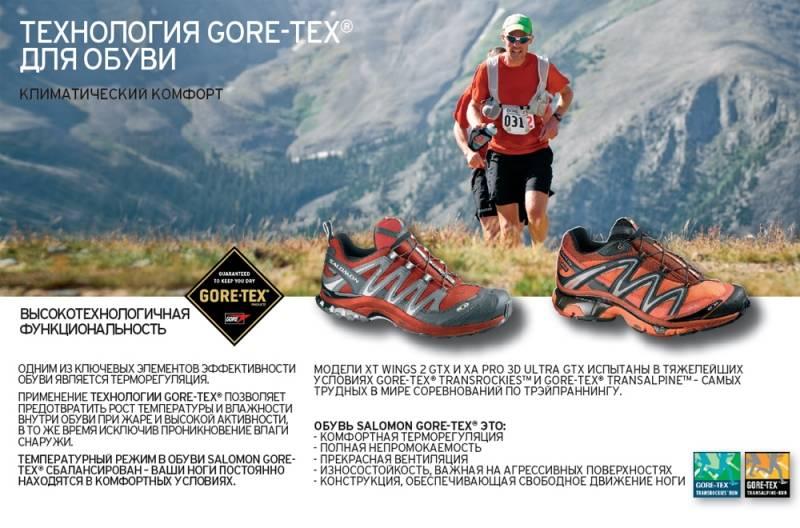 Обувь GORE-TEX по выгодной цене от Salomon 67308fc2049